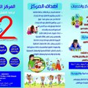 Speciality Center For Child Care