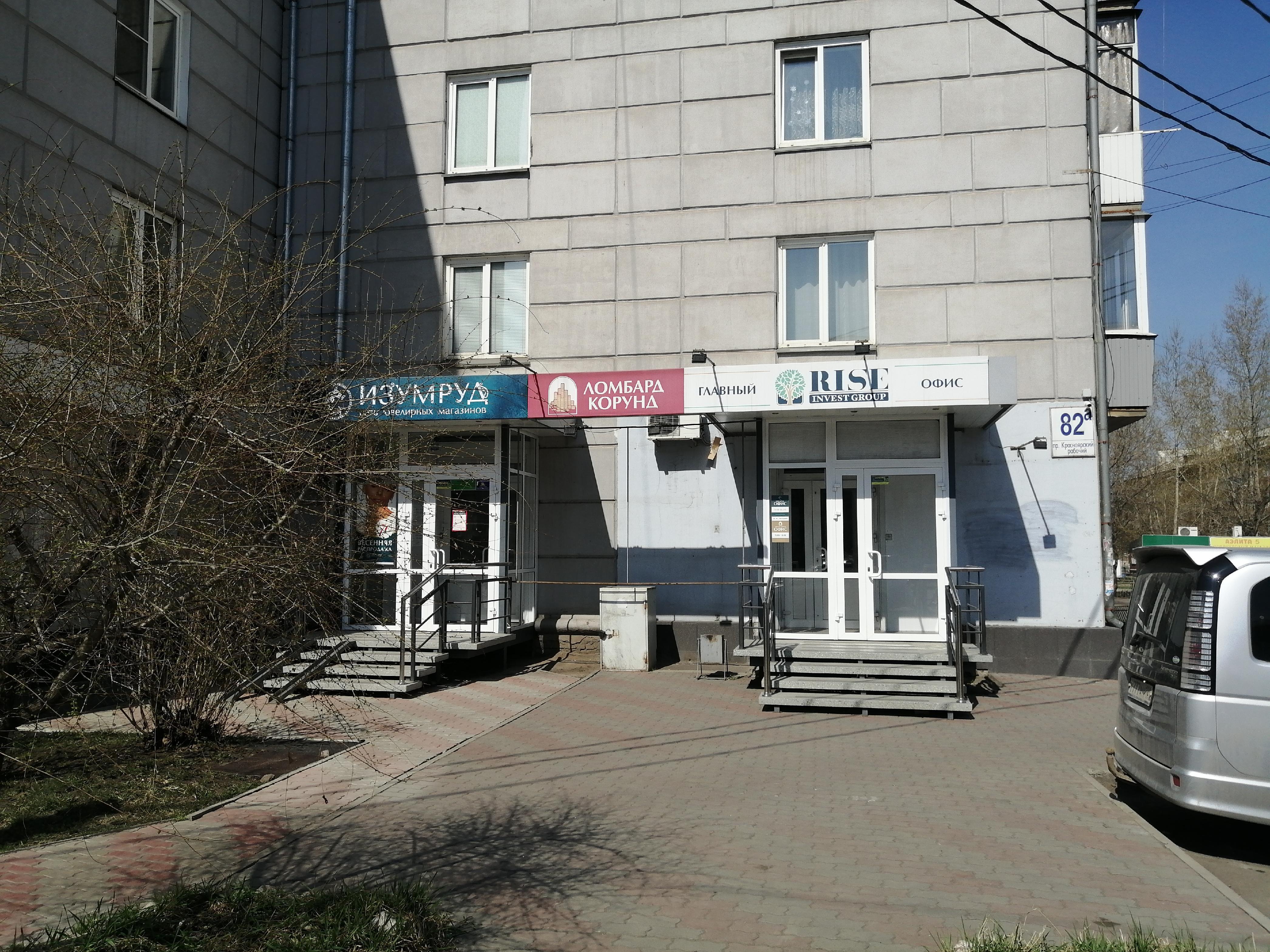 Автоломбарды красноярска распродажа какие автосалоны в москве надежные по продаже авто с пробегом